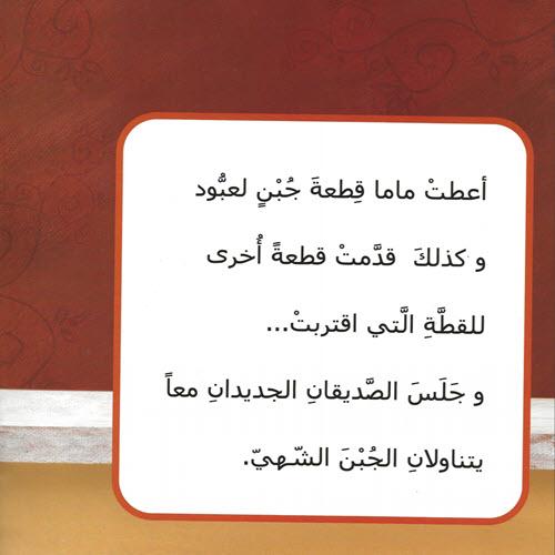 مكتبة الأمان - الصديقة الجديدة - Alaman Bookstore - Arabic Bookstore - New Friend