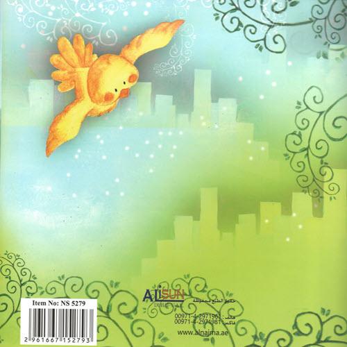 مكتبة الأمان - الوطن الدافئ - Alaman Bookstore - Arabic Bookstore - Warm Country