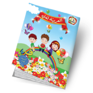 Arabic Learning Books - كتب ومناهج تعليم العربية