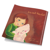 Children Stories