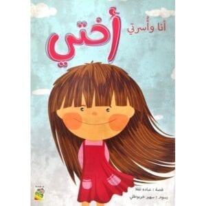 الكتاب الكبير - أختي