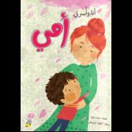 الكتاب الكبير - أمي
