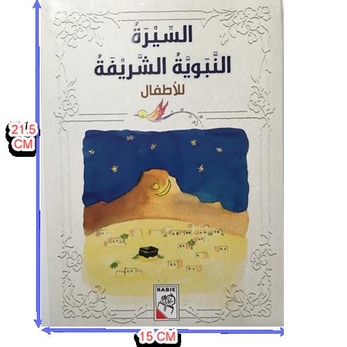السيرة النبوية الشريفة للأطفال Prophetic Biography For Kids Al