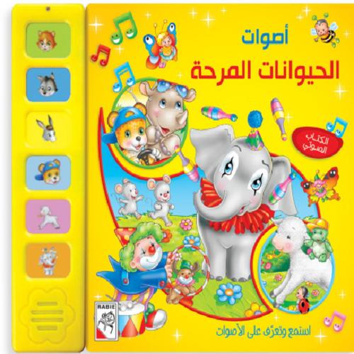 الكتاب الصوتي الحيوانات المرحة
