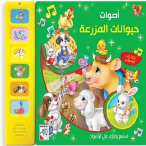 الكتاب الصوتي - أصوات حيوانات المزرعة