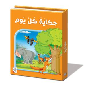 Arabic Books - الكتب العربية