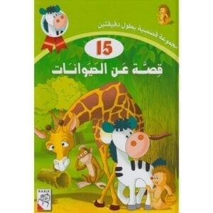 مكتبة الأمان - خمسة عشر قصة عن الحيوانات