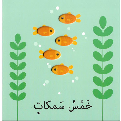 مكتبة الأمان - Alaman Bookstore - Arabic Bookstore إكتشافات للأيدي الصغيرة - الأرقام