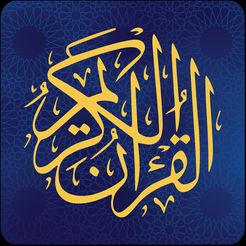 Quran - القران الكريم