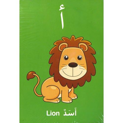 Al-Aman Bookstore - Arabic & Islamic Bookstore in USA - مكتبة الأمان -My First Arabic Game - لعبتي الأولى لتعلم العربية