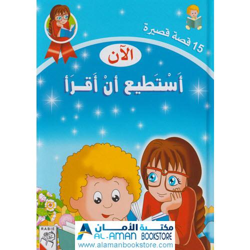 Al-Aman Bookstore - Arabic & Islamic Bookstore in USA -0- دار الربيع - الان استطيع ان اقرا
