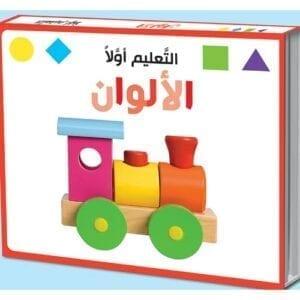 Al-Aman Bookstore - Arabic & Islamic Bookstore in USA -مكتبة الأمان - التعليم أولا - الألوان