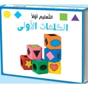 Al-Aman Bookstore - Arabic & Islamic Bookstore in USA - مكتبة الأمان - التعليم أولا - الكلمات