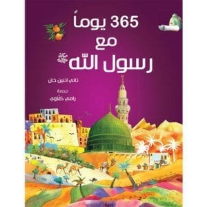 Al-Aman Bookstore - Arabic & Islamic Bookstore in USA - 365 Prophet Muhammad Stories-AR- مكتبة الأمان
