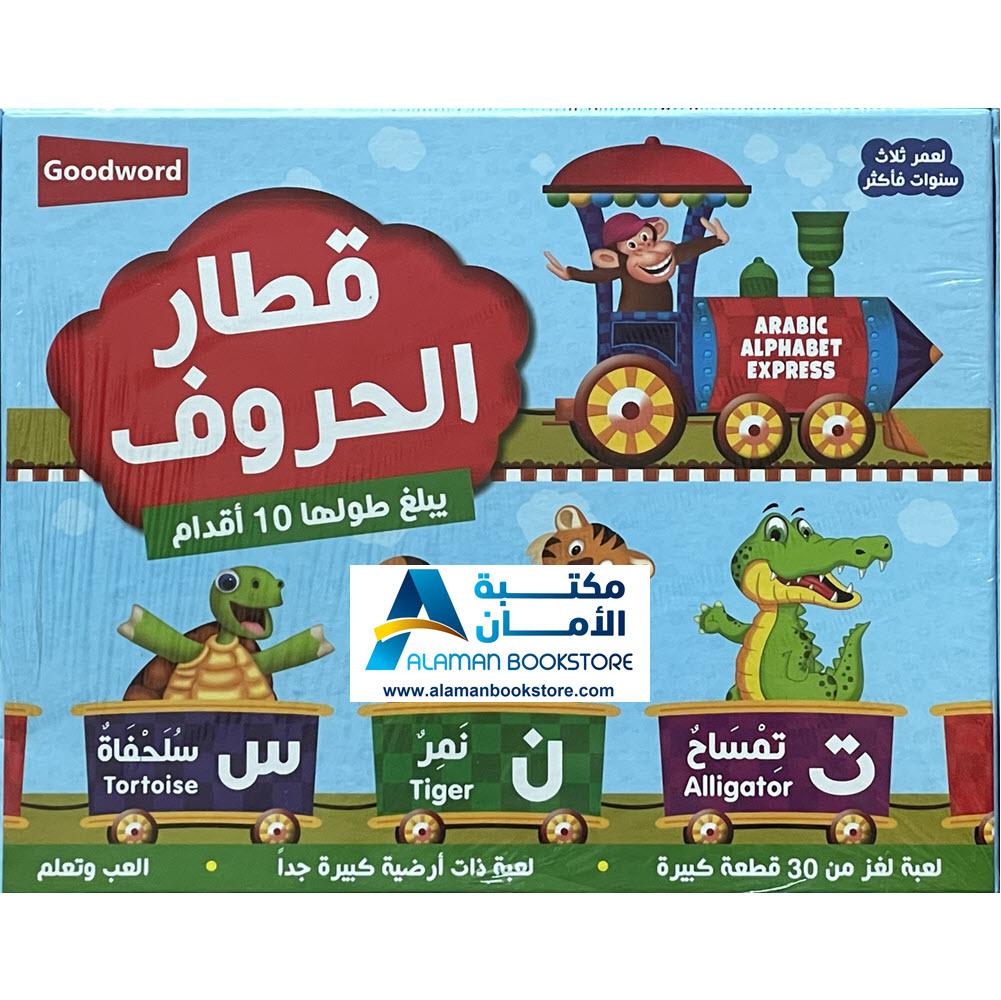 Arabic Bookstore in USA - مكتبة عربية في أمريكا - قطار الحروف - Arabic Alphabet Express 5