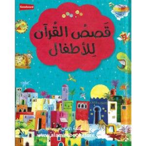 Islamic Bookstore - Arabic Bookstore - قصص القران للأطفال - مكتبة عربية في أمريكا - مكتبة إسلامية في أمريكا