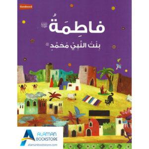 Islamic Bookstore - Arabic Bookstore - Goodword - Fatimah - فاطمة -مكتبة عربية في أمريكا - مكتبة إسلامية في أمريكا