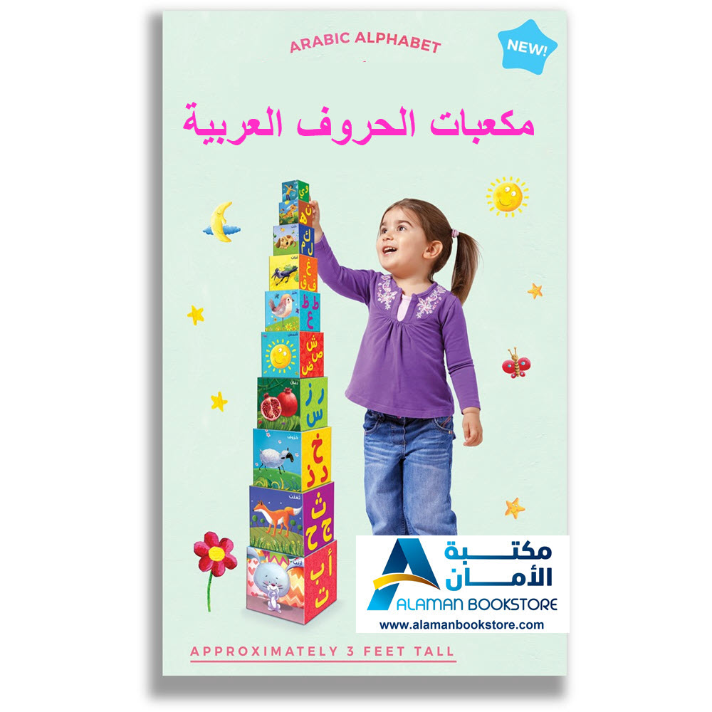 Al-Aman Bookstore - Arabic Bookstore in USA - Arabic Alphabet Blocks -2- مكعبات الحروف العربية