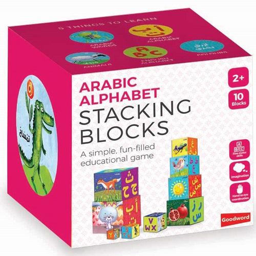 Stacking blocks 3D english side