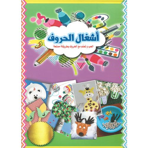 Al-Aman Bookstore - Arabic & Islamic Bookstore in USA - مكتبة الأمان - أشغال الحروف