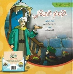 الإمام الجيلاني