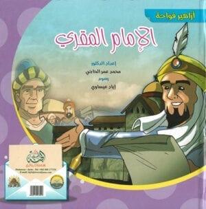 الإمام المقري