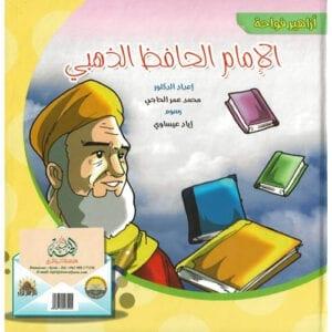الإمام الحافظ الذهبي