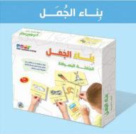 بناء الجمل العربية