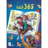 365 قصة