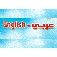 Arabic + English Stories قصص عربية مترجمة