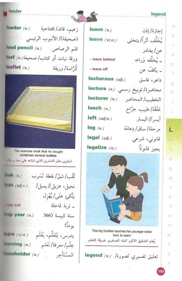 قاموس المتقن المدرسي الوجيز - انكليزي عربي