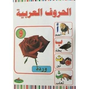 مكتبة الأمان - الحروف العربية