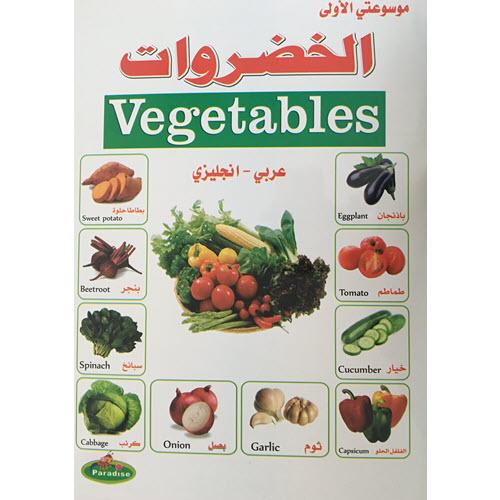 مكتبة الأمان - الخضروات