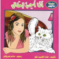 Al-Aman Bookstore - Arabic & Islamic Bookstore in USA - مكتبة الأمان - أنا أحب قطتي