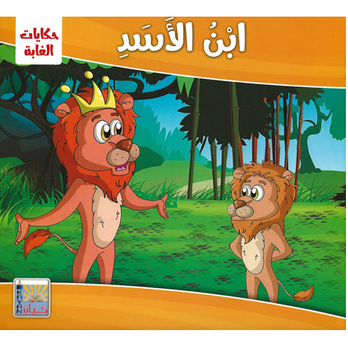 Al-Aman Bookstore - Arabic & Islamic Bookstore in USA - مكتبة الأمان - حكايات الغابة - ابن الأسد