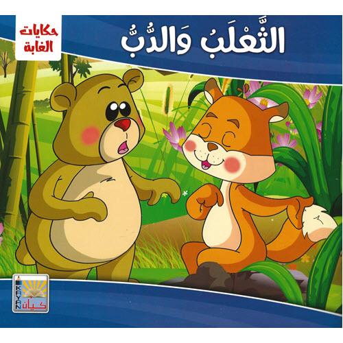 Al-Aman Bookstore - Arabic & Islamic Bookstore in USA - مكتبة الأمان - حكايات الغابة - الثعلب والدب