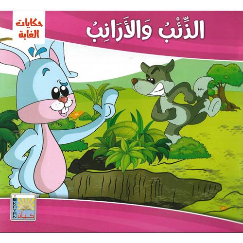 Al-Aman Bookstore - Arabic & Islamic Bookstore in USA - مكتبة الأمان - حكايات الغابة - الذئب والأرنب