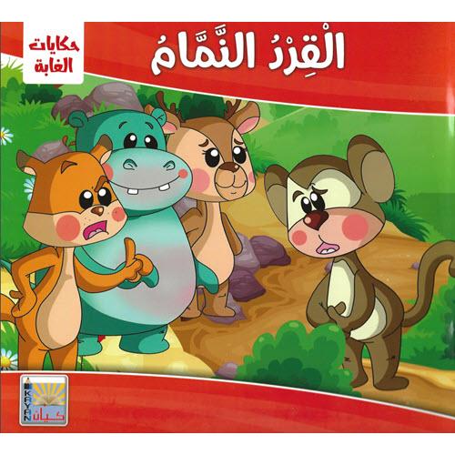 Al-Aman Bookstore - Arabic & Islamic Bookstore in USA - مكتبة الأمان - حكايات الغابة - القرد النمام