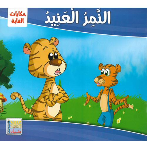Al-Aman Bookstore - Arabic & Islamic Bookstore in USA - مكتبة الأمان - حكايات الغابة - النمر العنيد