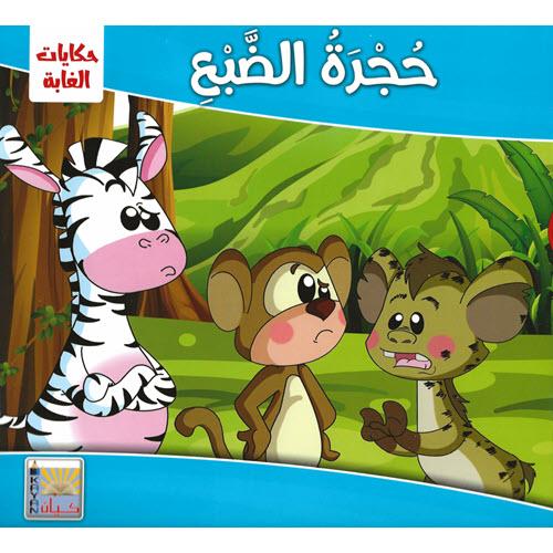 Al-Aman Bookstore - Arabic & Islamic Bookstore in USA - مكتبة الأمان - حكايات الغابة - حجرة الضبع