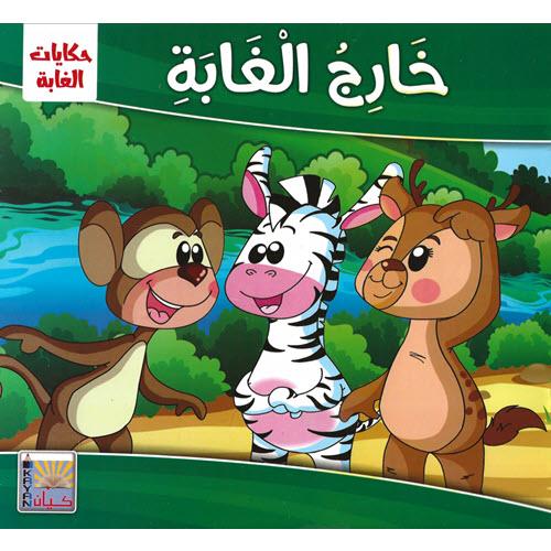 Al-Aman Bookstore - Arabic & Islamic Bookstore in USA - مكتبة الأمان - حكايات الغابة - خارج الغابة