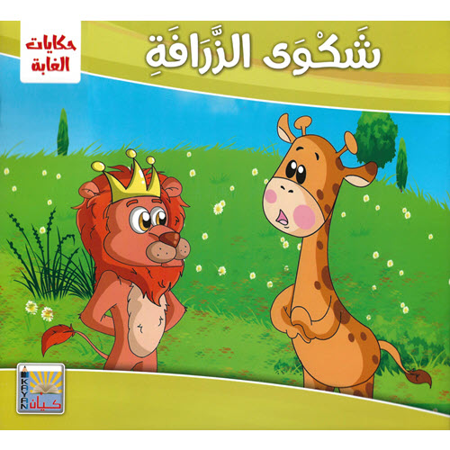 Al-Aman Bookstore - Arabic & Islamic Bookstore in USA - مكتبة الأمان - حكايات الغابة - شكوى الزرافة