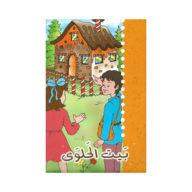 Al-Aman Bookstore - Arabic & Islamic Bookstore in USA - مكتبة الأمان - حكايات جدتي - بيت الحلوى