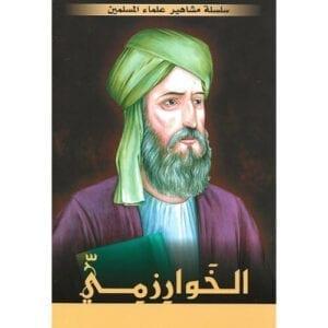 Al-Aman Bookstore - Arabic & Islamic Bookstore in USA - مكتبة الأمان - سلسلة علماء المسلمين - أبو بكر الخوارزمي