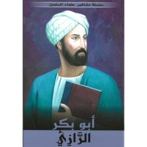 Al-Aman Bookstore - Arabic & Islamic Bookstore in USA - مكتبة الأمان - سلسلة علماء المسلمين - أبو بكر الرازي