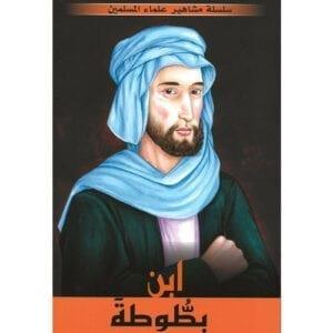 Al-Aman Bookstore - Arabic & Islamic Bookstore in USA - مكتبة الأمان - سلسلة علماء المسلمين - إبن بطوطة