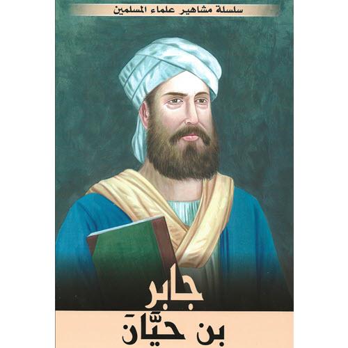Al-Aman Bookstore - Arabic & Islamic Bookstore in USA - مكتبة الأمان - سلسلة علماء المسلمين - جابر بن حيان