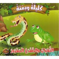 Al-Aman Bookstore - Arabic & Islamic Bookstore in USA - مكتبة الأمان - كليلة ودمنة - الثعبان والضفدع المغرور