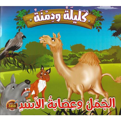 Al-Aman Bookstore - Arabic & Islamic Bookstore in USA - مكتبة الأمان - كليلة ودمنة - الجمل وعصابة الأسد
