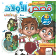 Al-Aman Bookstore - Arabic & Islamic Bookstore in USA - مكتبة الأمان - من روائع القصص - قصص الأولاد